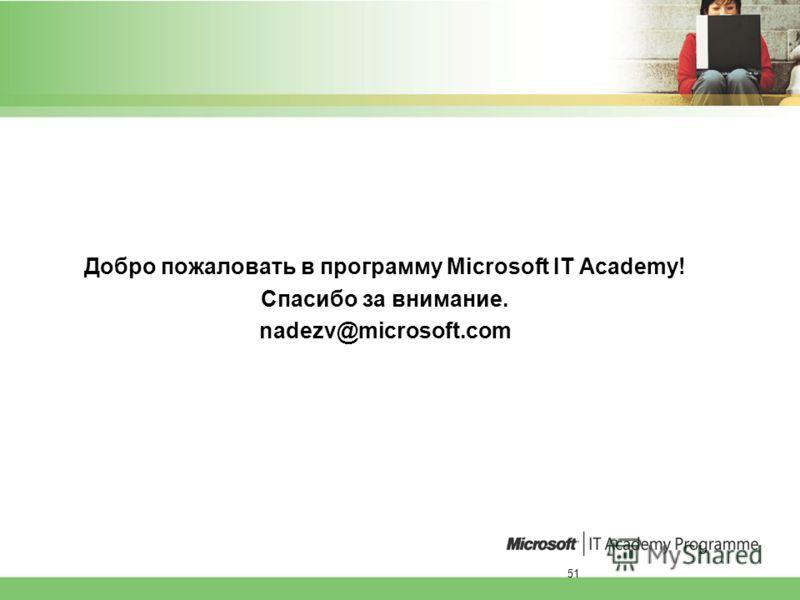 51 Добро пожаловать в программу Microsoft IT Academy! Спасибо за внимание. nadezv@microsoft.com