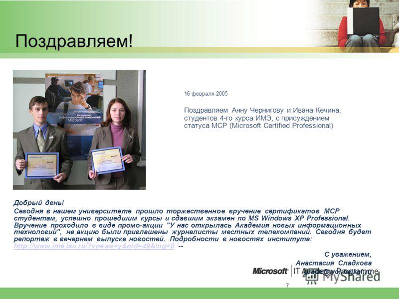 7 Поздравляем! Добрый день! Сегодня в нашем университете прошло торжественное вручение сертификатов MCP студентам, успешно прошедшим курсы и сдавшим экзамен по MS Windows XP Professional. Вручение проходило в виде промо-акции