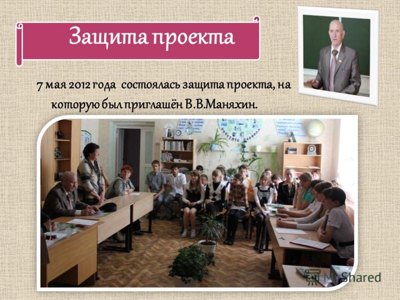 Защита проекта 7 мая 2012 года состоялась защита проекта, на которую был приглашён В.В.Маняхин.
