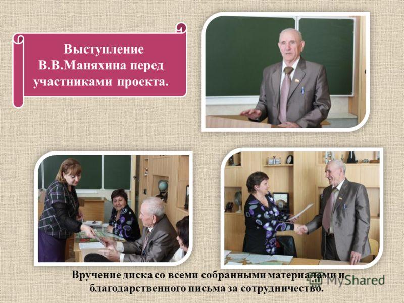 Выступление В.В.Маняхина перед участниками проекта. Вручение диска со всеми собранными материалами и благодарственного письма за сотрудничество.
