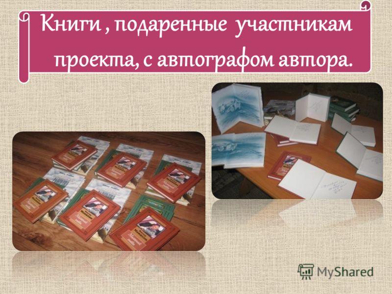 Книги, подаренные участникам проекта, с автографом автора.