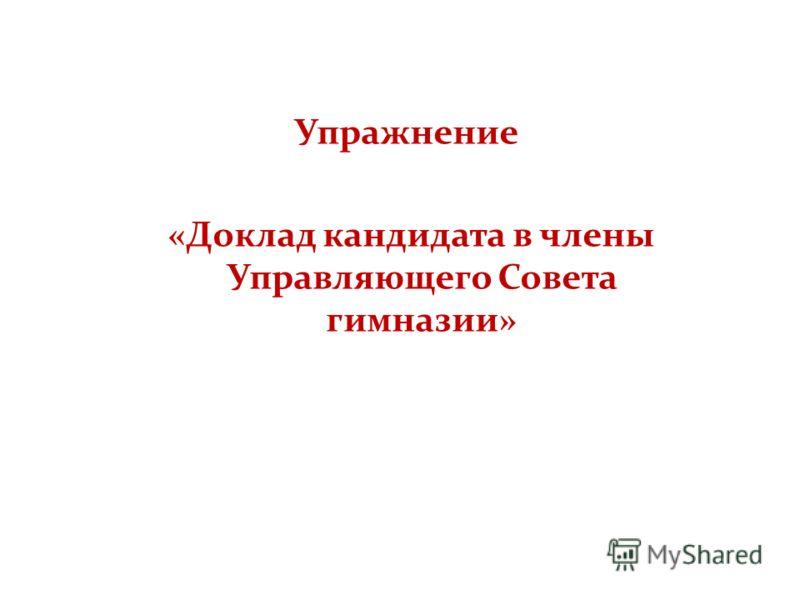 Упражнение «Доклад кандидата в члены Управляющего Совета гимназии»
