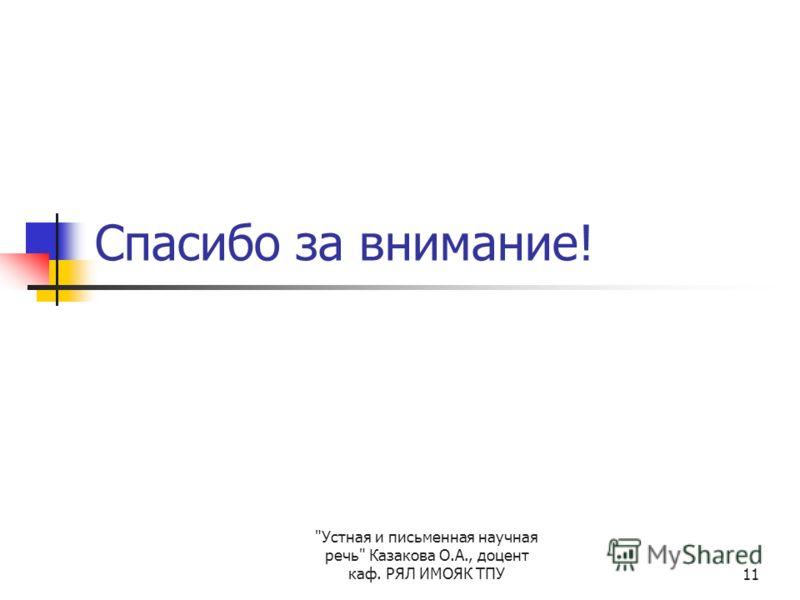 Устная и письменная научная речь Казакова О.А., доцент каф. РЯЛ ИМОЯК ТПУ11 Спасибо за внимание!