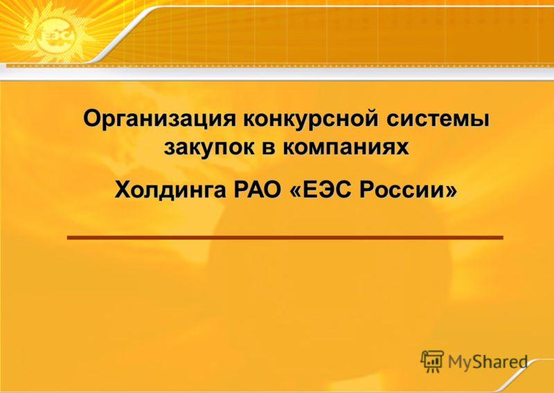 Организация конкурсной системы закупок в компаниях Холдинга РАО «ЕЭС России»