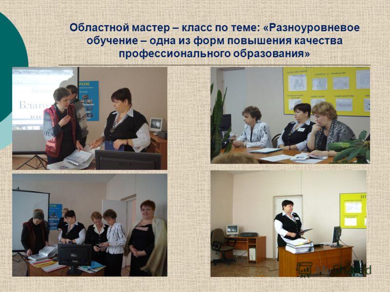 Областной мастер – класс по теме: «Разноуровневое обучение – одна из форм повышения качества профессионального образования»