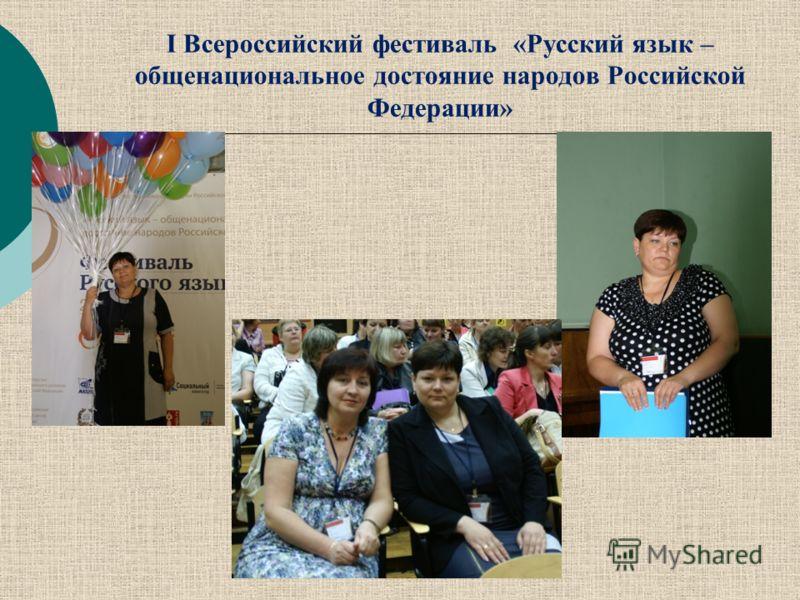 I Всероссийский фестиваль «Русский язык – общенациональное достояние народов Российской Федерации»