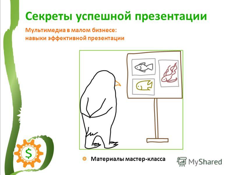 Секреты успешной презентации Мультимедиа в малом бизнесе: навыки эффективной презентации Материалы мастер-класса