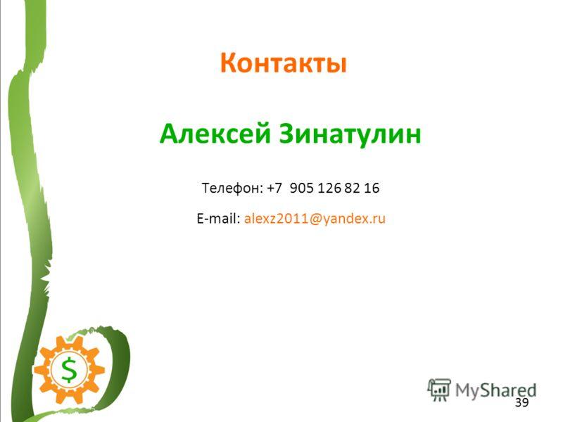 39 Алексей Зинатулин Телефон: +7 905 126 82 16 E-mail: alexz2011@yandex.ru Контакты