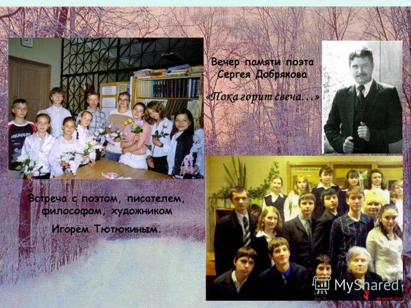 Встреча с поэтом, писателем, философом, художником Игорем Тютюкиным. Вечер памяти поэта Сергея Добрякова «Пока горит свеча…»