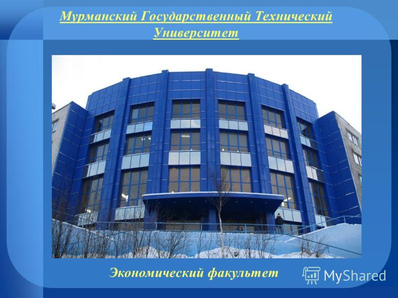 Мурманский Государственный Технический Университет Экономический факультет