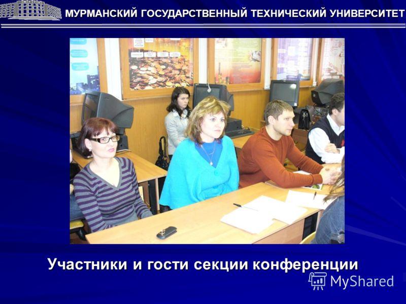 МУРМАНСКИЙ ГОСУДАРСТВЕННЫЙ ТЕХНИЧЕСКИЙ УНИВЕРСИТЕТ Участники и гости секции конференции