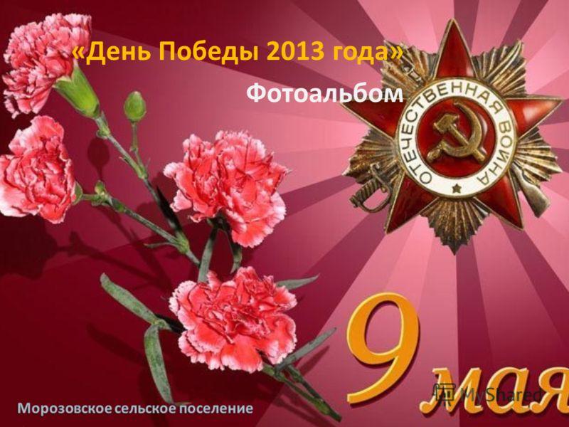 «День Победы 2013 года» Фотоальбом