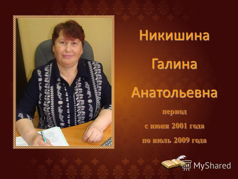 НикишинаГалинаАнатольевнапериод с июня 2001 года по июль 2009 года