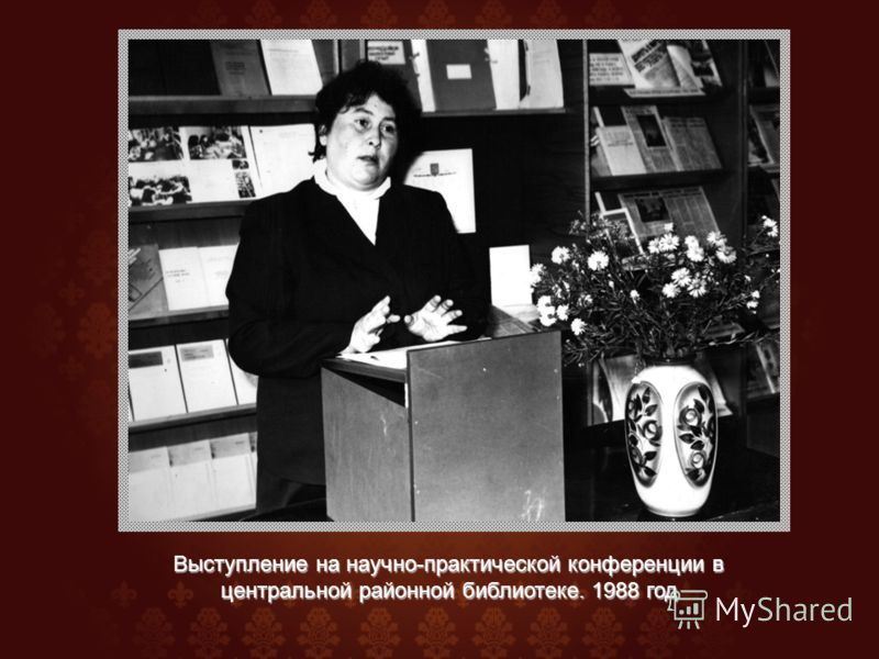 Выступление на научно-практической конференции в центральной районной библиотеке. 1988 год