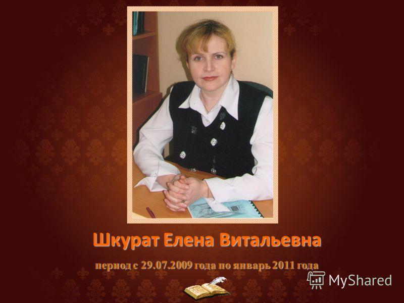 Шкурат Елена Витальевна период с 29.07.2009 года по январь 2011 года