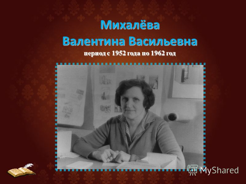 Михалёва Валентина Васильевна период с 1952 года по 1962 год