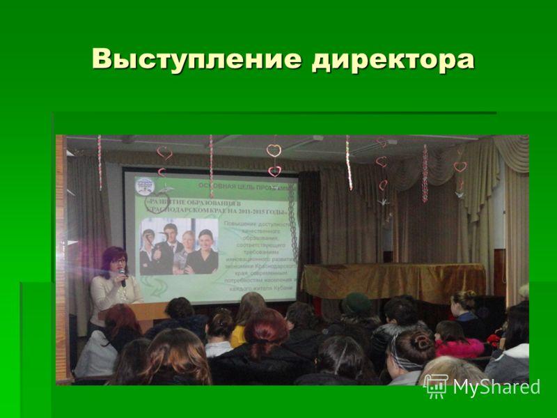 Выступление директора