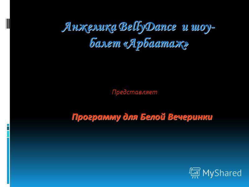 Анжелика BellyDance и шоу- балет «Арбаатаж» Представляет Программу для Белой Вечеринки