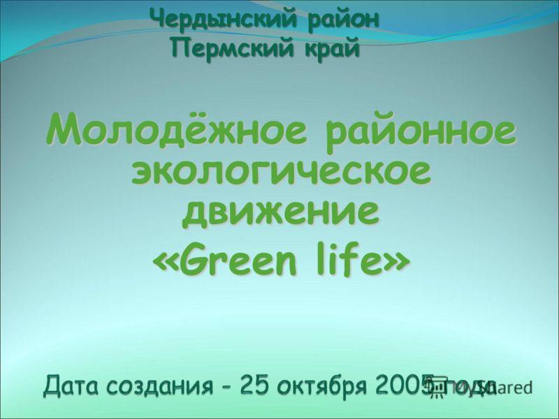 Молодёжное районное экологическое движение «Green life» Чердынский район Пермский край
