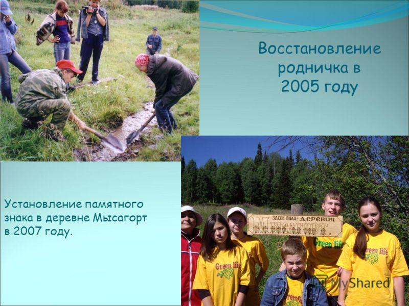 Восстановление родничка в 2005 году Установление памятного знака в деревне Мысагорт в 2007 году.