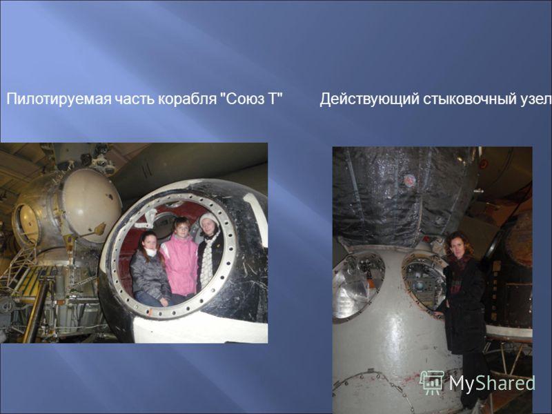 Действующий стыковочный узелПилотируемая часть корабля Союз Т