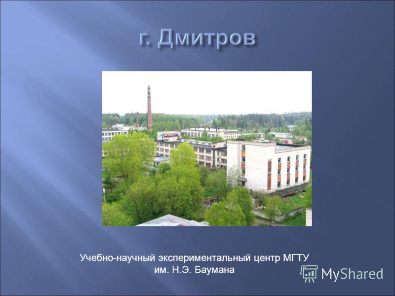 Учебно-научный экспериментальный центр МГТУ им. Н.Э. Баумана