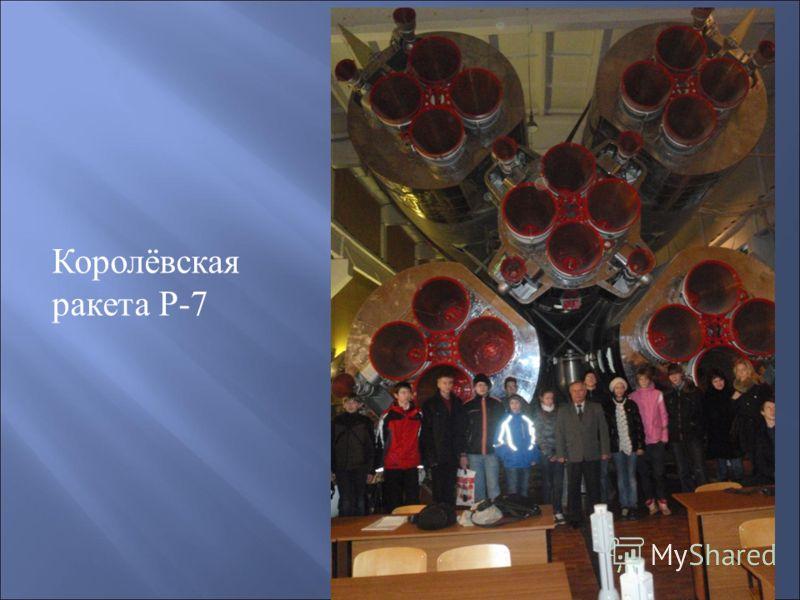 Королёвская ракета Р-7