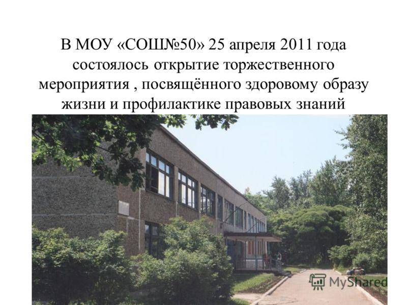 В МОУ «СОШ50» 25 апреля 2011 года состоялось открытие торжественного мероприятия, посвящённого здоровому образу жизни и профилактике правовых знаний