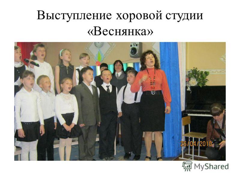 Выступление хоровой студии «Веснянка»