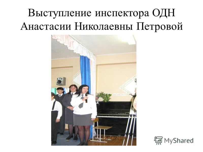 Выступление инспектора ОДН Анастасии Николаевны Петровой