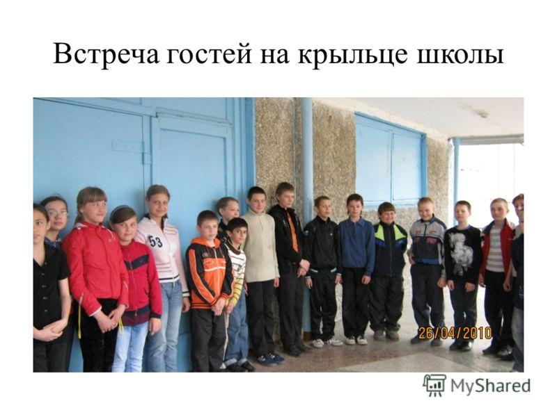 Встреча гостей на крыльце школы