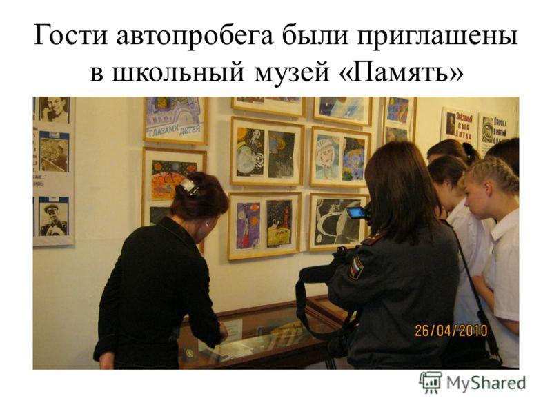 Гости автопробега были приглашены в школьный музей «Память»