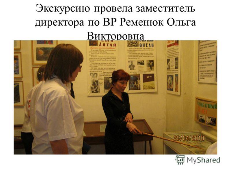 Экскурсию провела заместитель директора по ВР Ременюк Ольга Викторовна