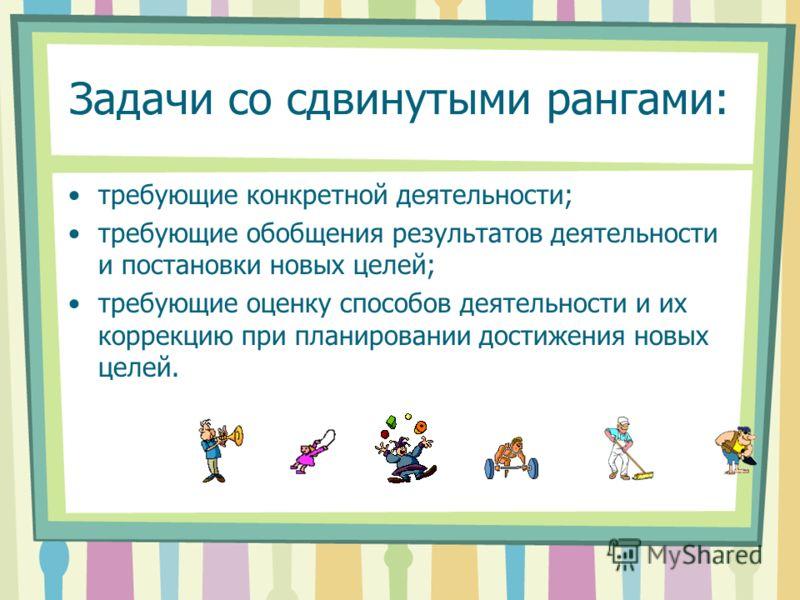 Педагог должен давать ребёнку знания о мире будущего, о том мире, о котором ему самому почти ничего неизвестно. обучение знаниям формирование умения учиться