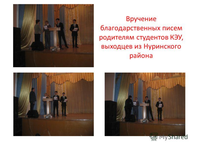 Вручение благодарственных писем родителям студентов КЭУ, выходцев из Нуринского района