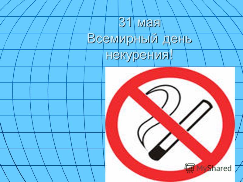 31 мая Всемирный день некурения!