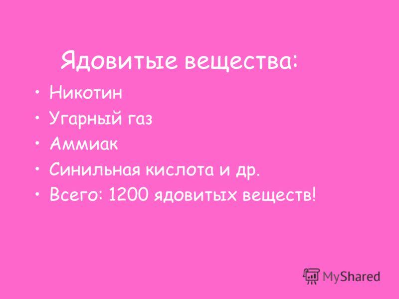 Ядовитые вещества: Никотин Угарный газ Аммиак Синильная кислота и др. Всего: 1200 ядовитых веществ!