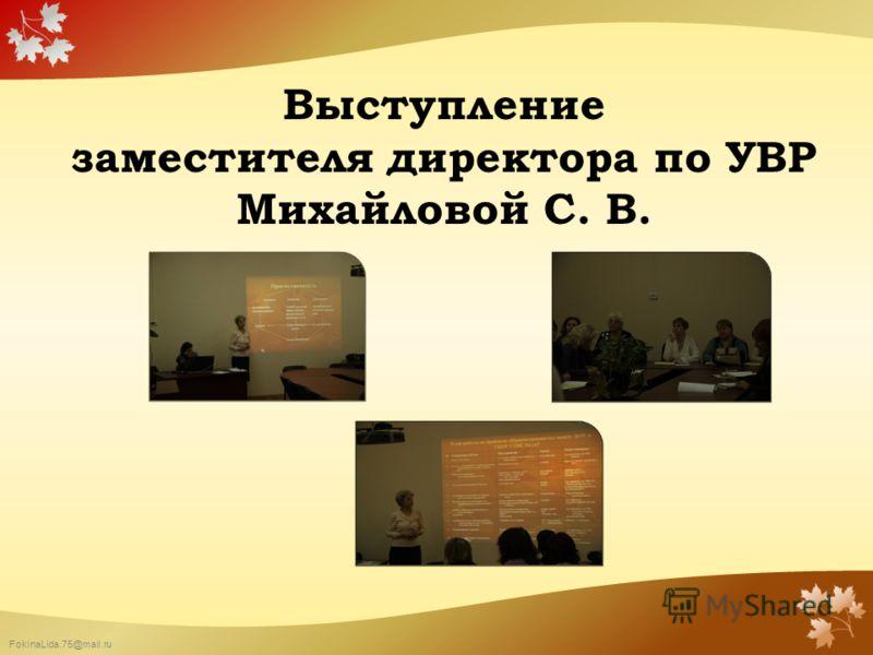 FokinaLida.75@mail.ru Выступление заместителя директора по УВР Михайловой С. В.