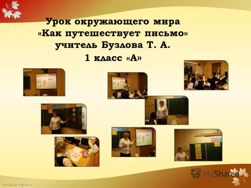FokinaLida.75@mail.ru Урок окружающего мира «Как путешествует письмо» учитель Бузлова Т. А. 1 класс «А »
