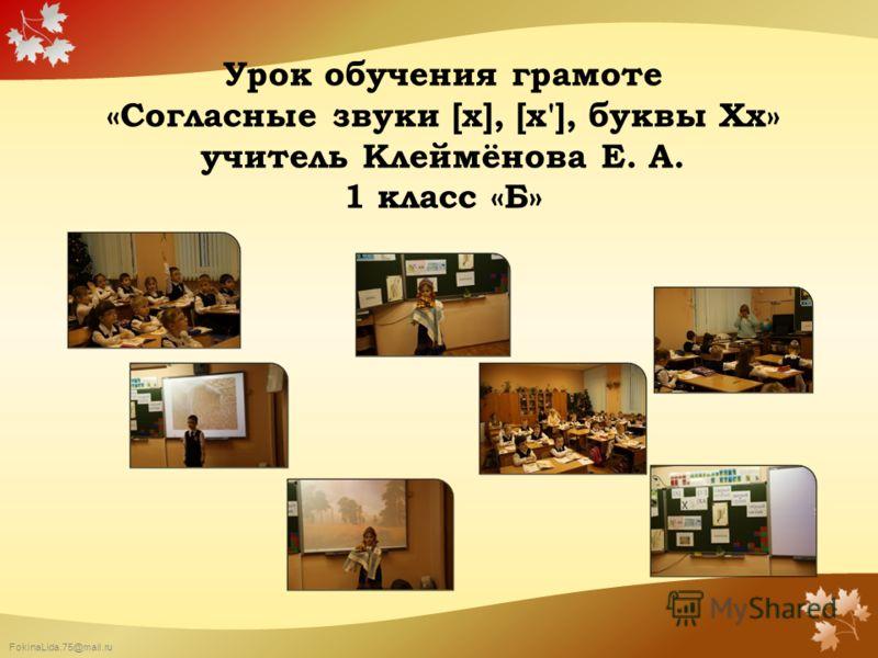 FokinaLida.75@mail.ru Урок обучения грамоте «Согласные звуки [х], [х'], буквы Хх» учитель Клеймёнова Е. А. 1 класс «Б»
