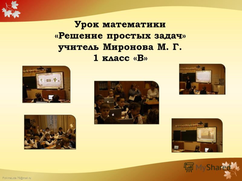 FokinaLida.75@mail.ru Урок математики «Решение простых задач» учитель Миронова М. Г. 1 класс «В»