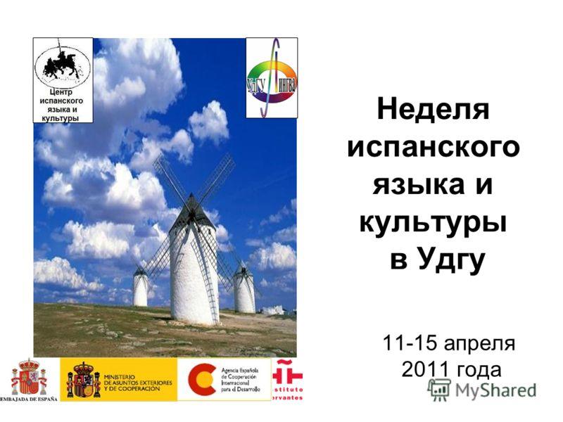 Неделя испанского языка и культуры в Удгу 11-15 апреля 2011 года