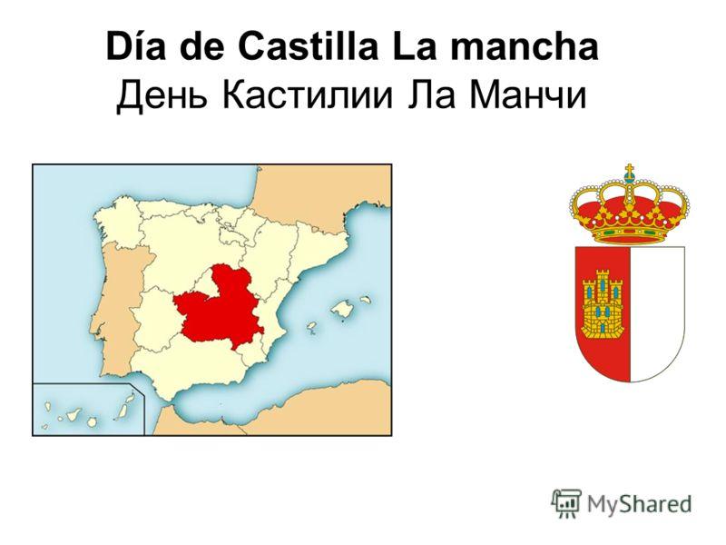 Día de Castilla La mancha День Кастилии Ла Манчи