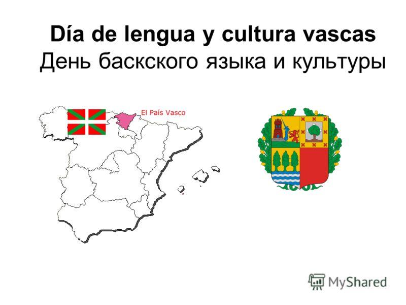 Día de lengua y cultura vascas День баскского языка и культуры
