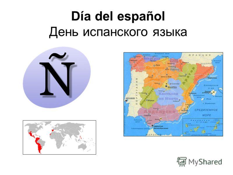 Día del español День испанского языка