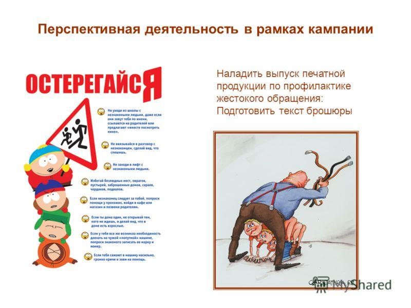 Перспективная деятельность в рамках кампании Наладить выпуск печатной продукции по профилактике жестокого обращения: Подготовить текст брошюры