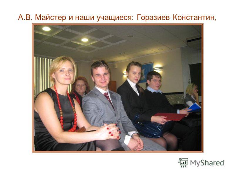 А.В. Майстер и наши учащиеся: Горазиев Константин, Масянова Ольга, Кононенко Дмитрий