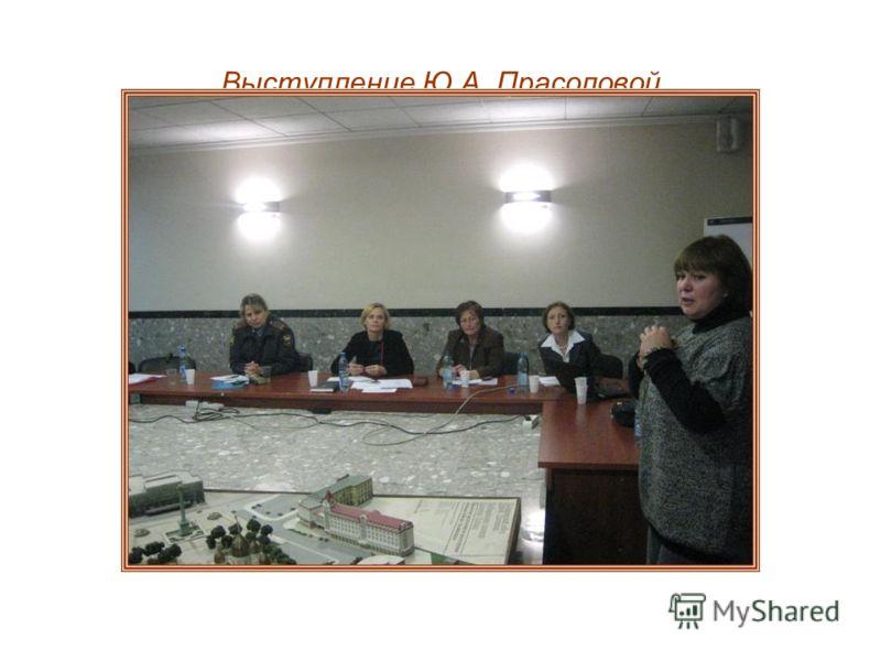 Выступление Ю.А. Прасоловой