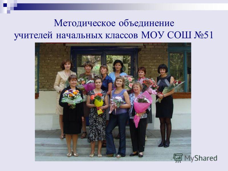 Методическое объединение учителей начальных классов МОУ СОШ 51
