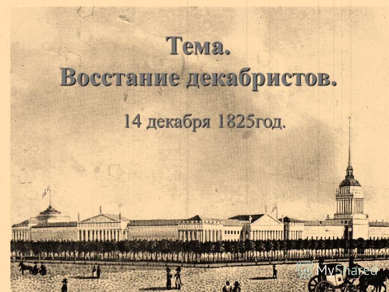 Тема. Восстание декабристов. 14 декабря 1825год.